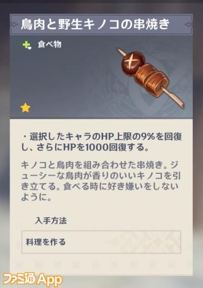 20201008_原神HP (2)