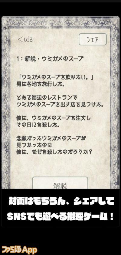 20201013_ウミガメのスープ (4)