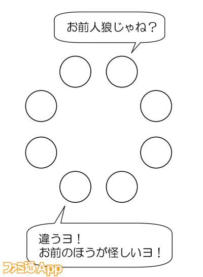 20201006_人狼 (1)