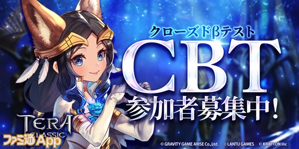 CBT募集_1024x512 (1)
