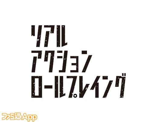 (7)リアルアクションロールプレイングロゴ