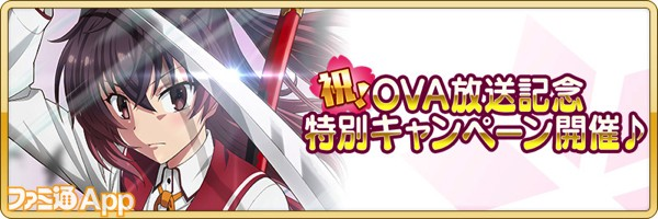 OVA放映記念特別キャンペーンバナー
