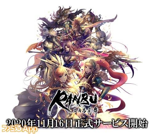 RANBU_正式サービス開始