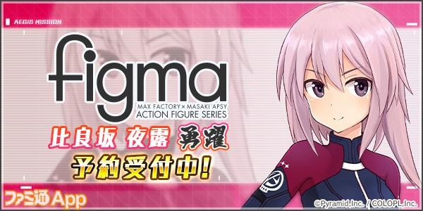 05_Figma夜露予約開始記念