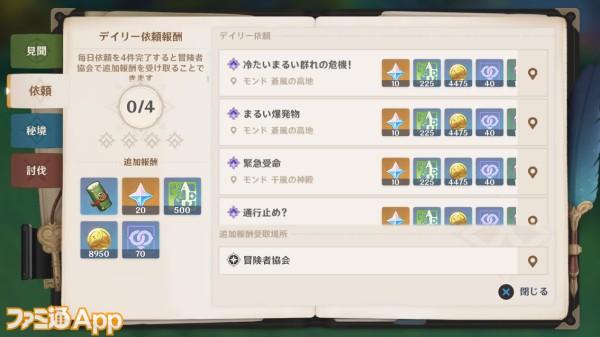 20201017_原神 (10)