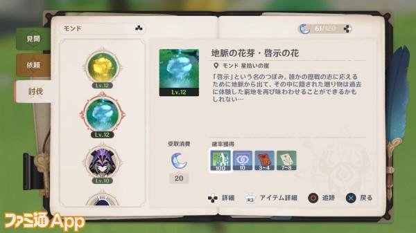 20201002_原神_冒険ランク (5)