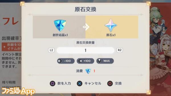20201022_原神攻略 (2)r