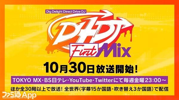 04_アニメ放送情報