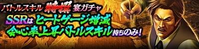 バトルスキル特撰宴ガチャバナー_result