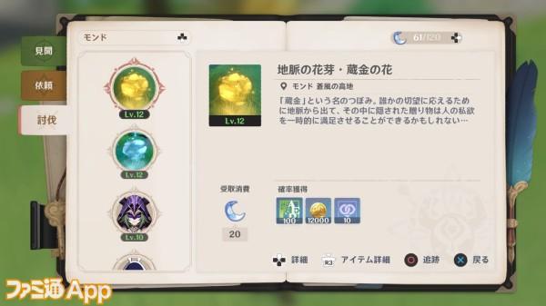 20201002_原神_冒険ランク (4)