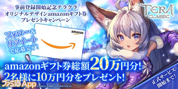 amazonギフト券プレゼントCP (3)