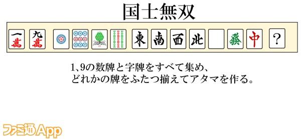 20201029_麻雀 (18)