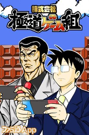 08_株式会社 極道ゲーム組