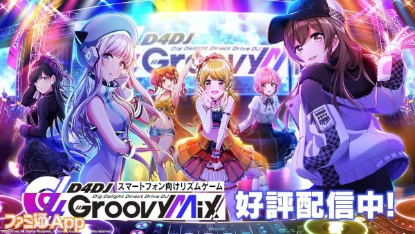 D4DJ-Groovy-Mix配信中