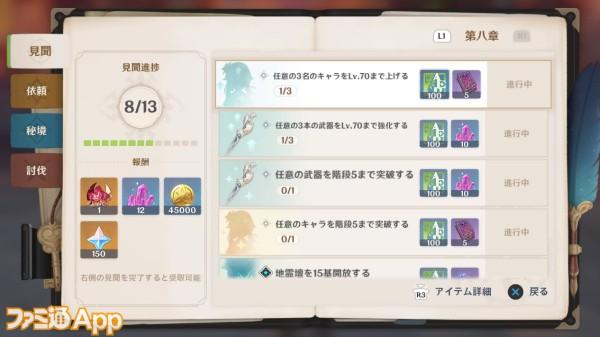 20201022_原神攻略 (5)r