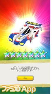 ☆7マシン画像