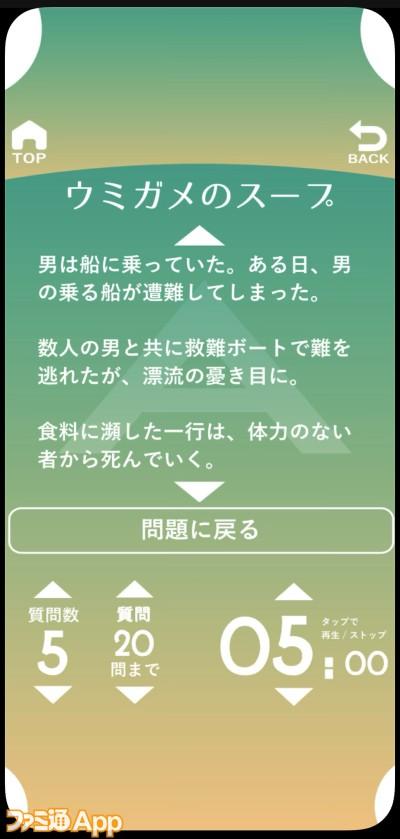 20201013_ウミガメのスープ (2)