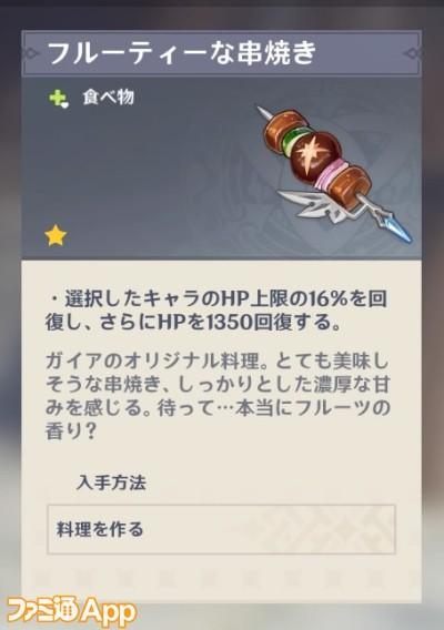 20201008_原神HP (3)