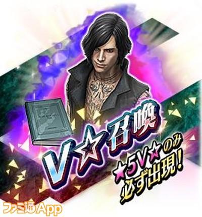 V☆召喚_result