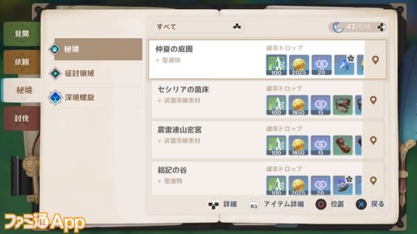 20201017_原神 (2)