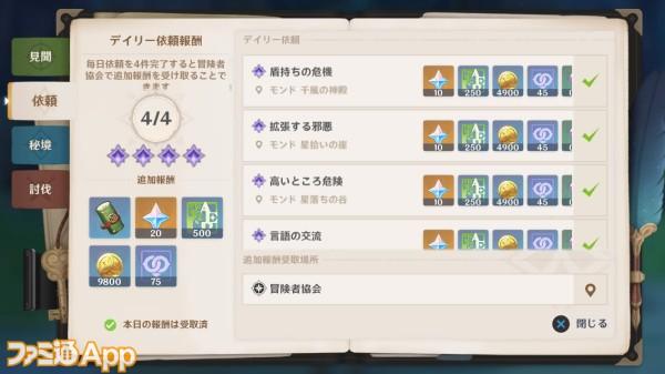 20201022_原神攻略 (3)r
