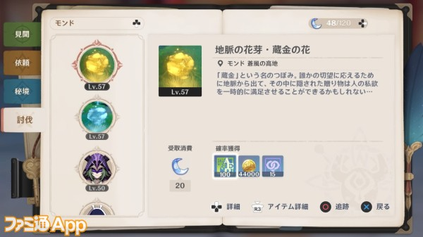 20201017_原神 (3)