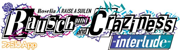 【LOGO】Rausch und and Craziness -interlude-