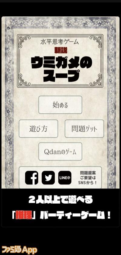 20201013_ウミガメのスープ (3)
