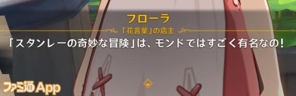 20201022_原神ブログ (9)