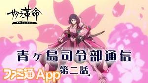 3.青ヶ島司令部通信 第二話_SS1