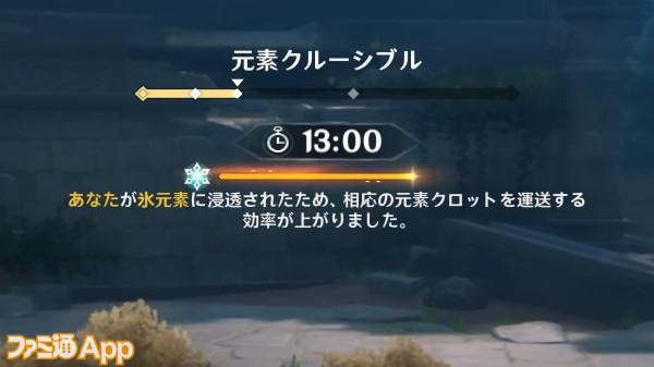 20201013_原神 (6)