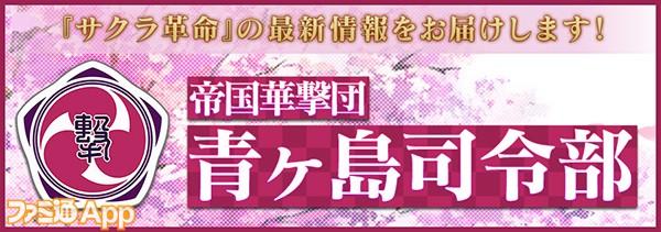 2.青ヶ島司令部通信_バナー