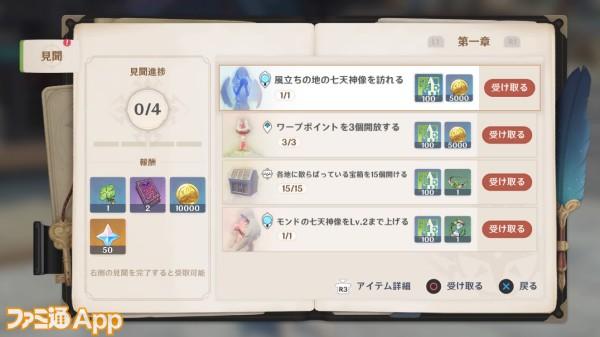 20201002_原神_冒険ランク (7)