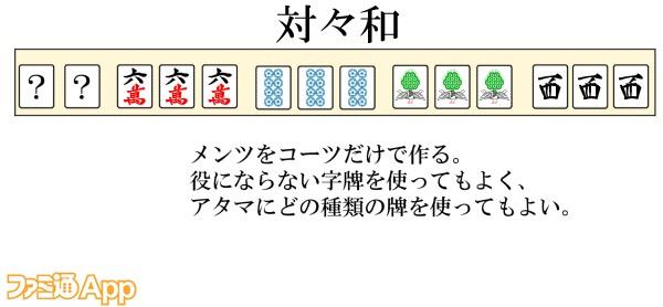 20201029_麻雀 (12)