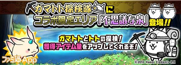 05_ガマトト新イベント画像