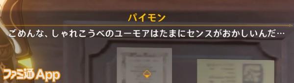 20201030_原神 (10)