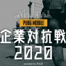 "<span class=""title"">超有名企業から市役所までが参戦!『PUBG MOBILE』企業対抗戦の参加企業がついに出揃う</span>"