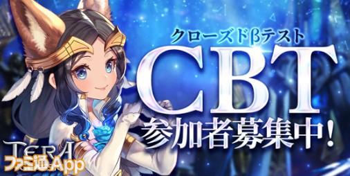 【事前登録】新作オンラインRPG『テラクラシック』CBT参加者募集中!Amazonギフト券10万円分が当たるキャンペーンも