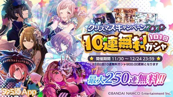 01.[TOP]クリスマスキャンペーン 1日1回 10連無料ガシャ