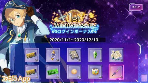 202010_1st_anniversary_ログボ