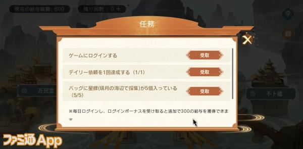 20201116_原神 (34)