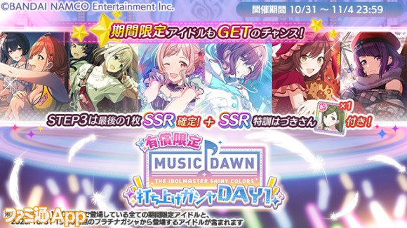 04.[P4]有償限定 MUSIC DAWN 打ち上げガシャ DAY1