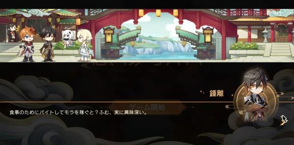 20201116_原神 (24)