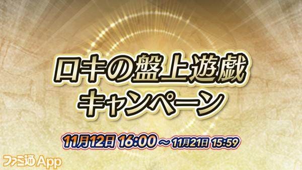 6p_①ロキの盤上遊戯キャンペーン
