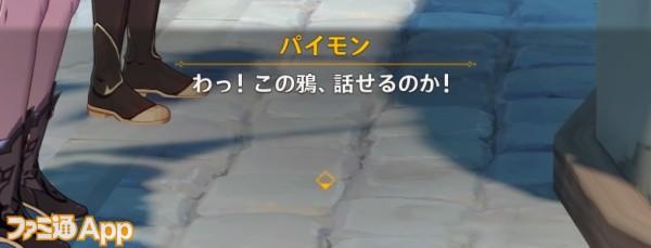 20201116_原神 (36)