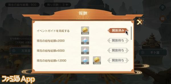 20201116_原神 (30)