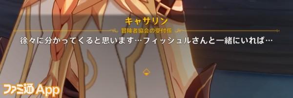 20201116_原神 (35)