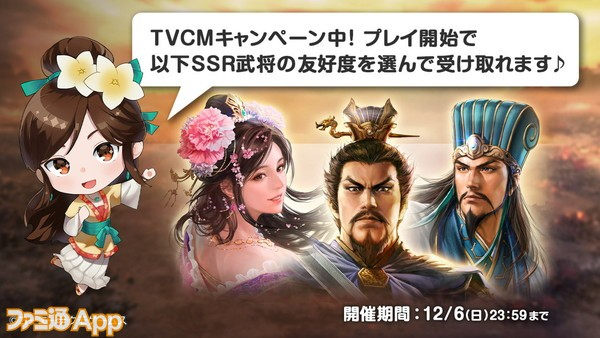 002_TVCM記念キャンペーン(SSR武将選べる)