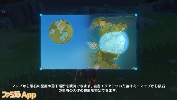 20201116_原神 (10)