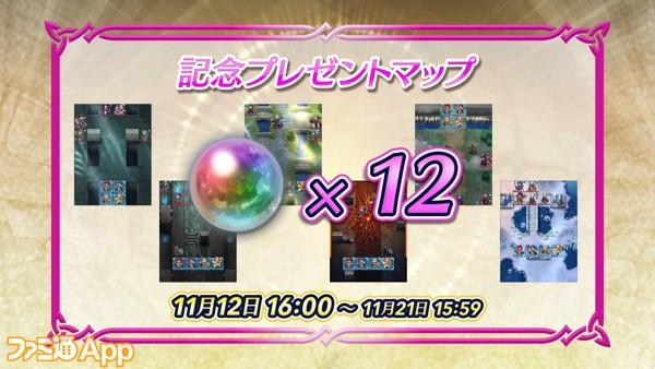 7p_②記念プレゼントマップ
